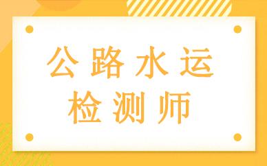 重庆学天教育公路水运检测师培训