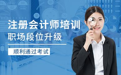 济南学天教育注册会计师培训