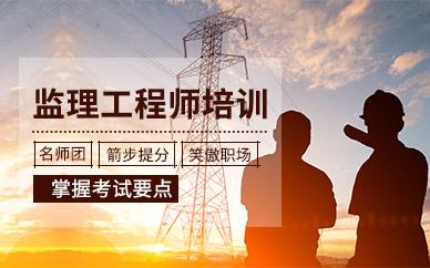 青岛学天教育监理工程师课程