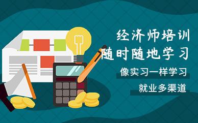 苏州学天教育中级经济师培训