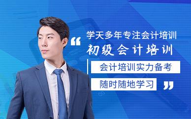 苏州学天教育初级会计师培训班