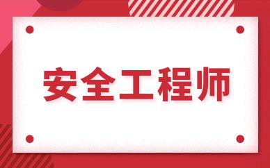 南昌学天教育注册安全工程师考试培训班