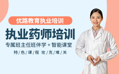 苏州优路教育执业药师培训课程