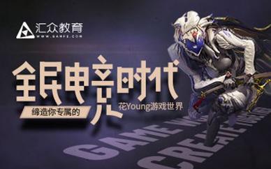 杭州汇众教育游戏软件开发培训课程