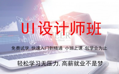 杭州汇众教育ui设计培训课程