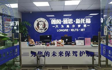 湖南朗阁培训学校