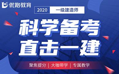 宁波优路教育建造师一级培训班