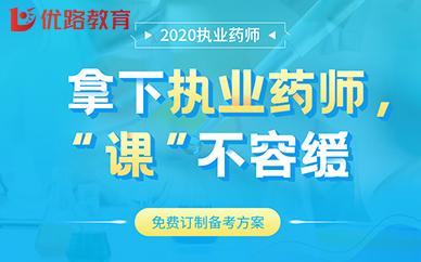 宁波优路教育执业药师培训班