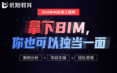 宁波优路教育BIM工程师培训班
