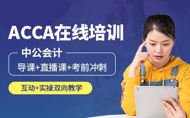 广州中公财经ACCA考前培训班