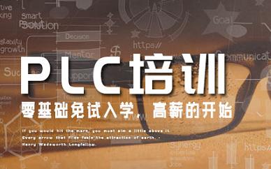 苏州鼎典模plc编程培训班
