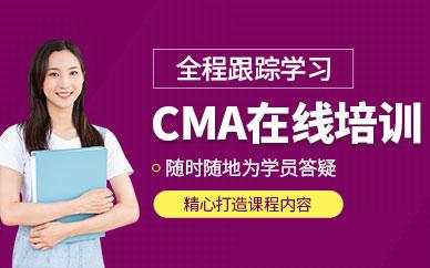 广州中公财经CMA会计考前培训班