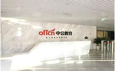 南京中公建工培训学校
