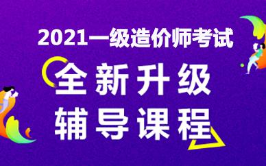 重庆中公建工一级造价师考前培训班
