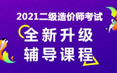 重庆中公建工二级造价师考前培训班