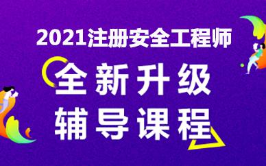 重庆中公建工注册安全工程师考前培训班