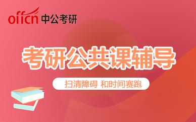 深圳中公考研公共课辅导培训班