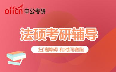 深圳中公考研法硕考研辅导培训班