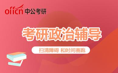 东莞中公考研政治辅导培训班