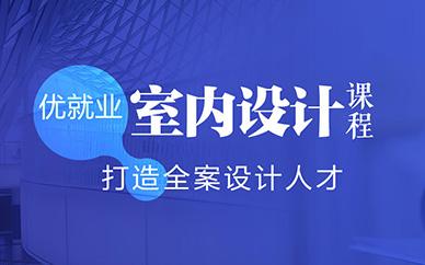 广州中公优就业室内设计培训班