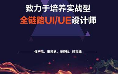 广州中公优就业UI设计培训班