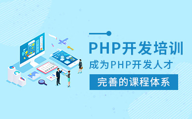 广州中公优就业PHP开发培训班