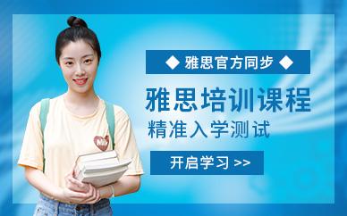 杭州朗阁雅思官方培训课程