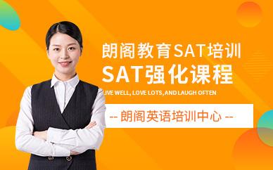 宁波朗阁英语钻石SAT培训班