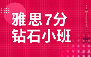 济南新通雅思7分砖石课程小班