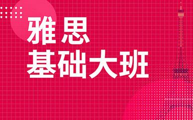 济南新通雅思5分强化课程班
