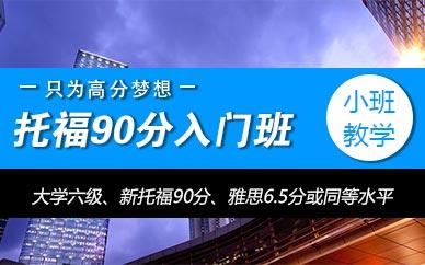 苏州朗阁托福钻石C90-105