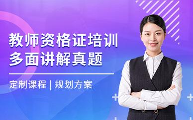 南京优路教育教师资格证考试培训班