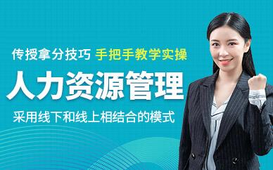 南京优路教育人力资源管理师培训班