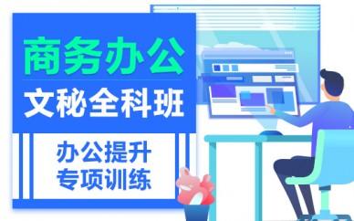 苏州非凡商务办公文秘全科培训班