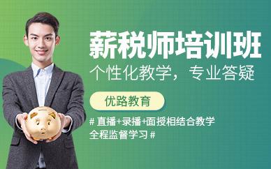 济南优路教育薪税师培训课程