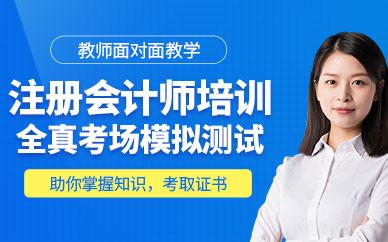 无锡中公财经注册会计师培训课程