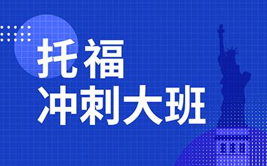 南昌新通教育托福强化培训班