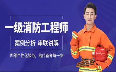 杭州上元教育一级消防工程师培训