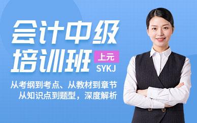 杭州上元教育会计中级职称培训
