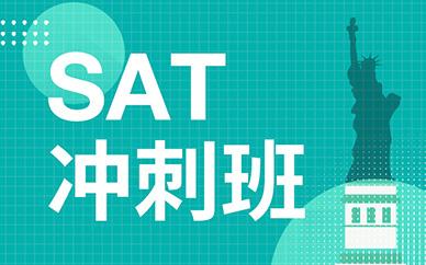 南昌新通教育SAT培训班