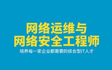 长沙达内教育网络运维与网络安全工程师培训