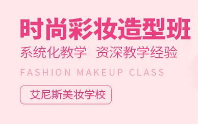 长沙艾尼斯时尚彩妆培训班