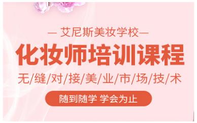 长沙艾尼斯化妆造型培训班