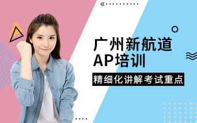 广州新航道AP培训课程
