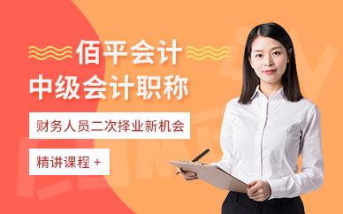 广州佰平会计中级职称培训班