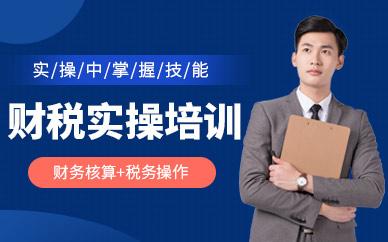 广州佰平会计财税实操培训