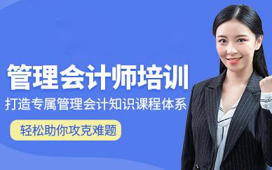 广州佰平管理会计师初级班培训