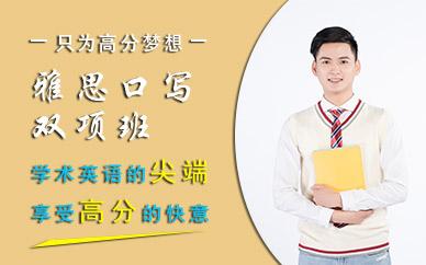 深圳新通教育雅思口写双项班培训课程