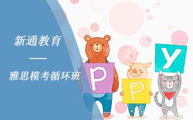 深圳新通教育雅思模考循环班培训课程