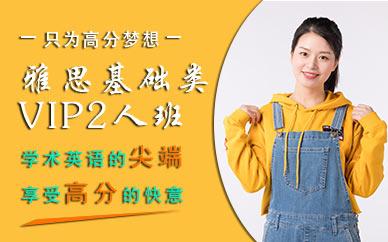 深圳新通教育雅思基础类培训班